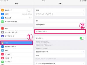 iOS アクセシビリティ