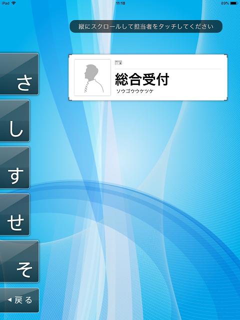 受付 アプリ