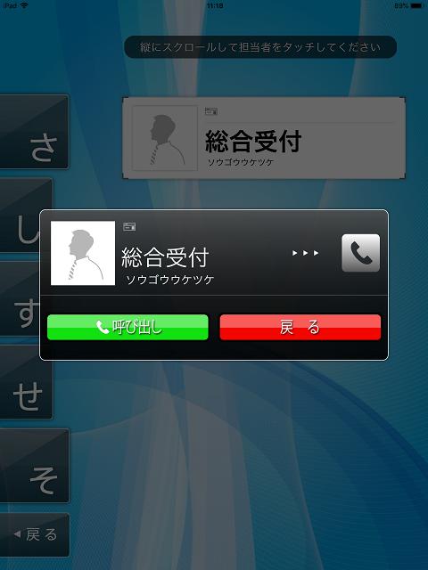 受付 アプリ 呼出し