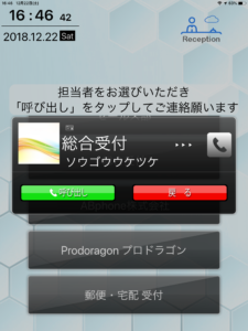 iPad受付 タッチパネル