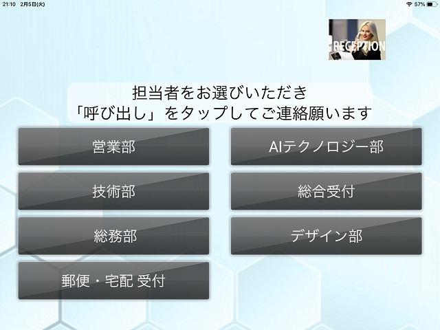 iPad受付シンプル画面