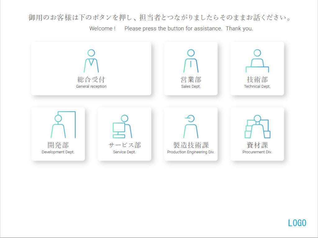受付アプリ グラフィカル