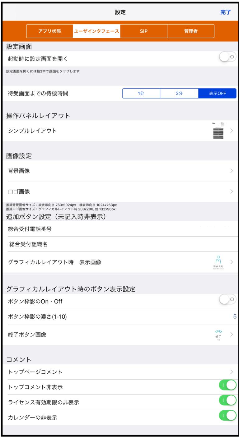 オフィス受付 アプリ ユーザーインターファイス